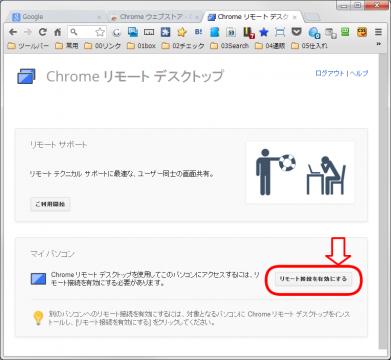 Chrome リモート デスクトップ リモート接続を有効にする