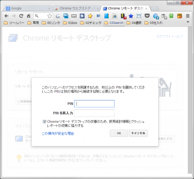 Chrome リモート デスクトップ PINの設定