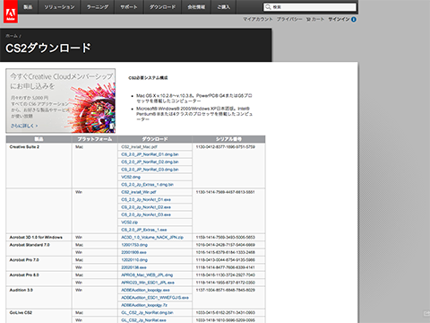 CS2ダウンロード - Adobe