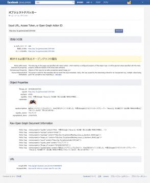 デバッガー - Facebook DEVELOPERS