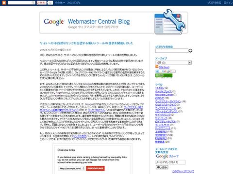サイトへの不自然なリンクを否認する新しいツールの提供を開始しました - Google ウェブマスター向け公式ブログ