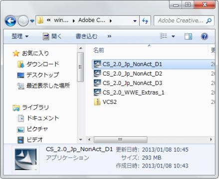 CS2ダウンロードファイル