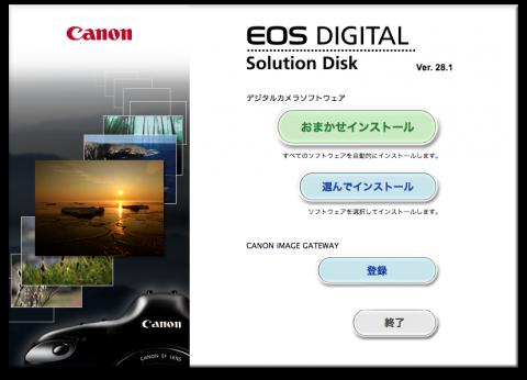 EOS DIGITAL Solution DiskをMacにインストール