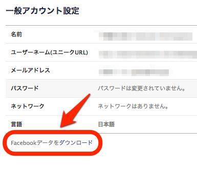 Facebookアカウント設定