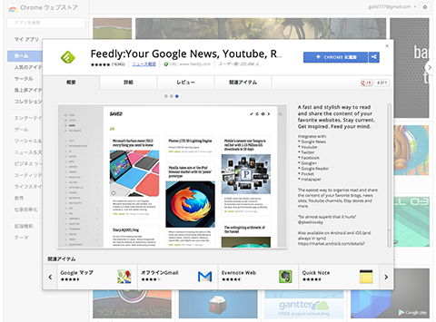 Feedly/Your Google News, Youtube, RSS Reader - Chrome ウェブストア