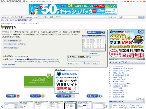 FFFTP - SourceForge.JP