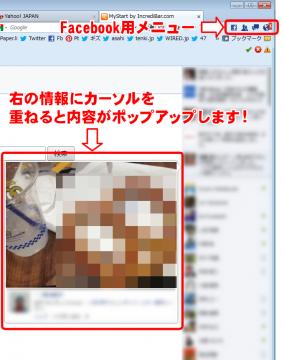 Facebook messenger for Firefoxサイドバー