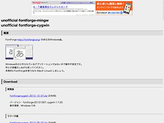 FontForge Windows版ダウンロード