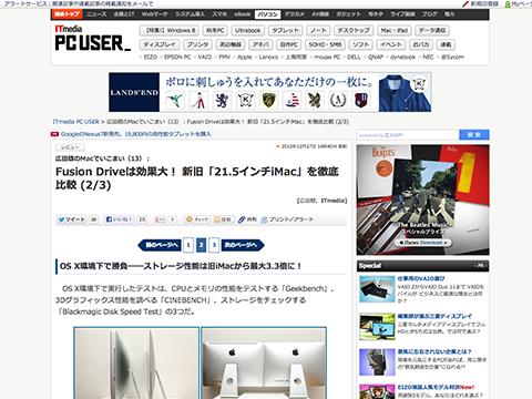 Fusion Driveは効果大! 新旧「21.5インチiMac」を徹底比較 (2/3) - ITmedia PC USER