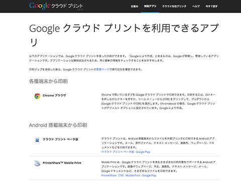 Google クラウド プリントを利用できるアプリ