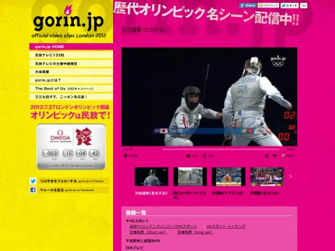 民放のインターネット生中継 gorin.jp