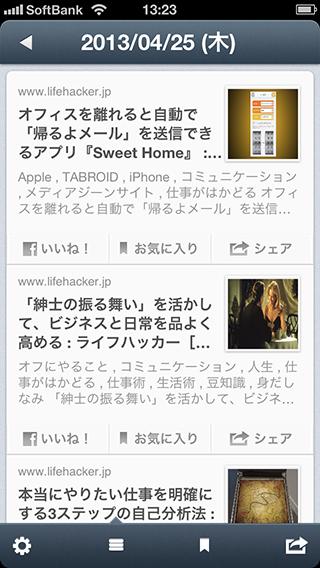 Gunosy iPhoneアプリ
