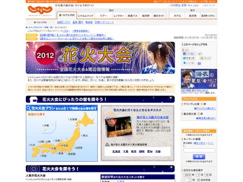 花火大会2012 - じゃらんnet