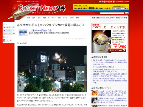 花火大会の花火をコンパクトデジカメで綺麗に撮る方法  ロケットニュース24
