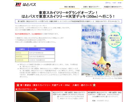 はとバスで東京スカイツリー天望デッキ(350m)へ行こう!