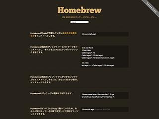 パッケージマネージャー Homebrew
