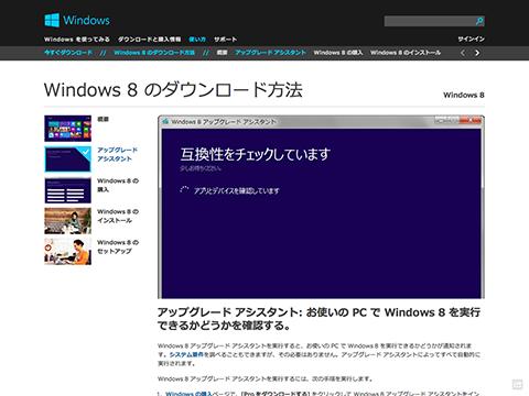 Windows 8 のダウンロード方法 - Microsoft Windows