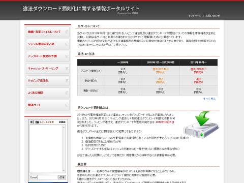 違法ダウンロード罰則化に関する情報ポータルサイト