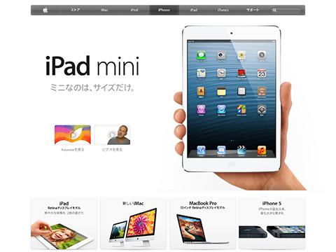 新製品の特徴 - Apple公式サイト