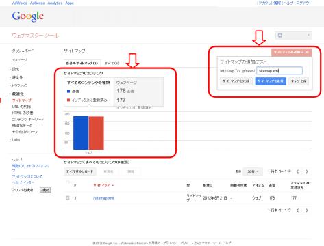 サイトマップ - ウェブマスター ツール