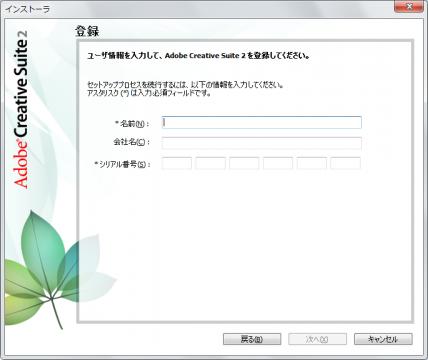 Adobe Creative Suite 2 シリアル番号入力