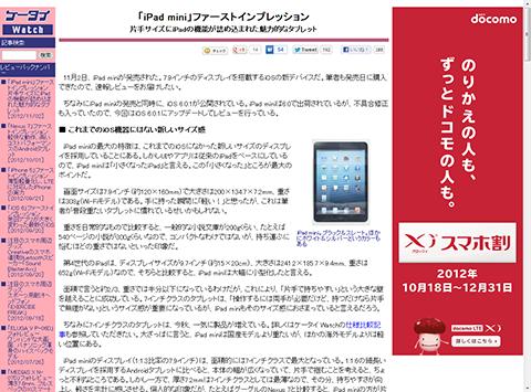「iPad mini」ファーストインプレッション 片手サイズにiPadの機能が詰め込まれた魅力的なタブレット - ケータイ Watch