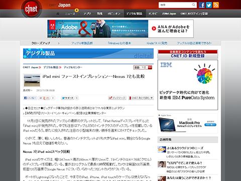 iPad mini ファーストインプレッション--Nexus 7とも比較 - CNET Japan