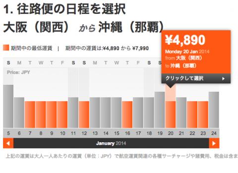 大阪(関西)と沖縄(那覇)の最低運賃は4,890円