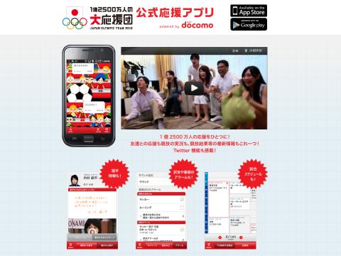 1億2500万人の大応援団 JOC公式応援アプリ