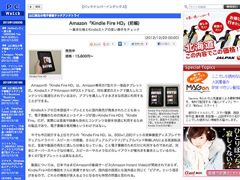 【山口真弘の電子書籍タッチアンドトライ】Amazon「Kindle Fire HD」(前編) ~基本仕様とKindleストアの使い勝手をチェック - PC Watch