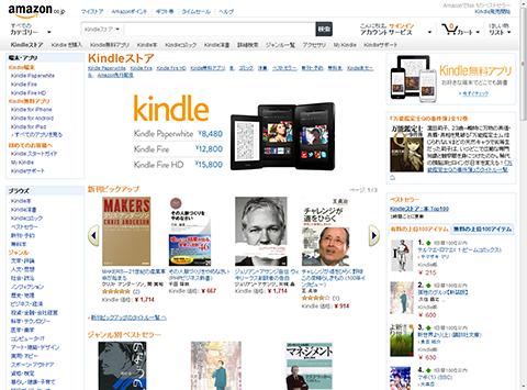 Kindleストア - Amazon.co.jp