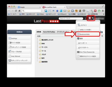 LastPass保管庫メニュー