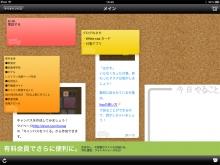 lino iPad アプリ