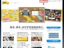 オンライン付箋サービス「lino」 トップページ