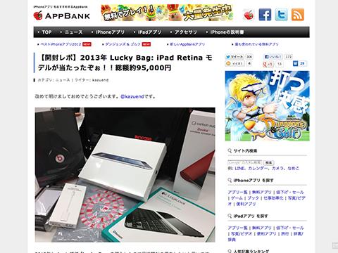 【開封レポ】2013年 Lucky Bag/ iPad Retina モデルが当たったぞぉ!!総額約95,000円 - たのしいiPhone! AppBank