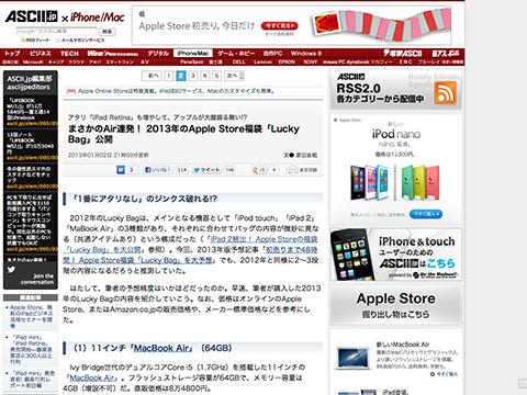まさかのAir連発! 2013年のApple Store福袋「Lucky Bag」公開 - ASCII.jp