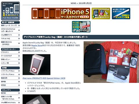 アップルストア初売りLucky Bag(福袋)2010年版の内容レポート - iをありがとう