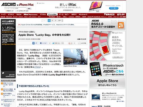 Apple Store「Lucky Bag」の中身を大公開!! - ASCII.jp