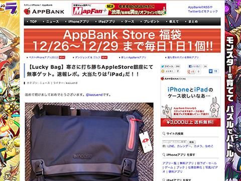 【Lucky Bag】寒さに打ち勝ちAppleStore銀座にて無事ゲット。速報レポ。大当たりは「iPad」だ!! - たのしいiPhone! AppBank