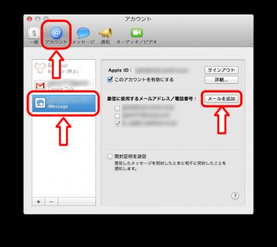 Macメッセージ設定