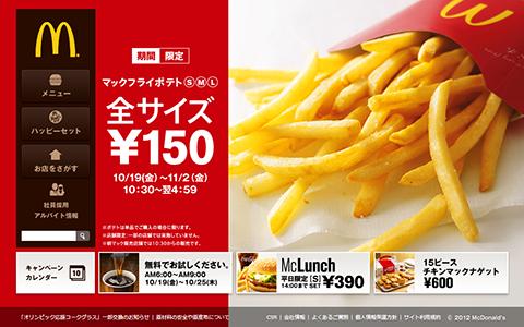 マクドナルド、ポテトが全サイズ150円!