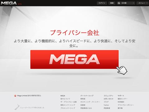 大容量50GB 無料クラウドサービス「MEGA」