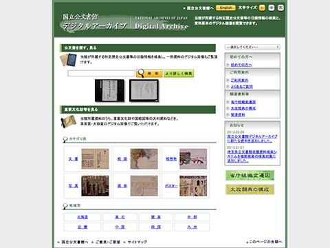 国立公文書館デジタルアーカイブ