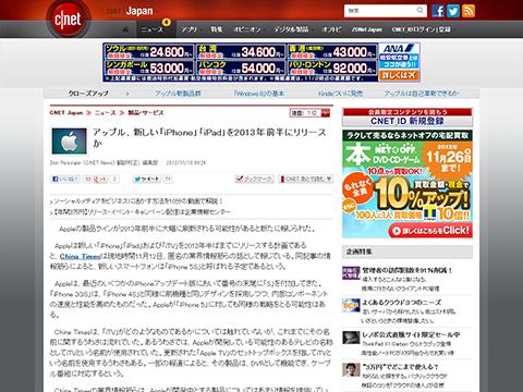 アップル、新しい「iPhone」「iPad」を2013年前半にリリースか - CNET Japan