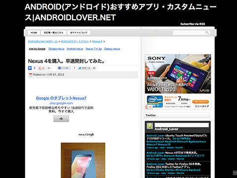 Nexus 4を購入。早速開封してみた。 - AndroidLover.Net