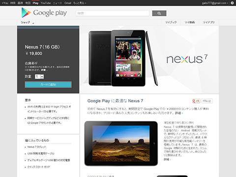 Nexus 7(16 GB) - Google Play