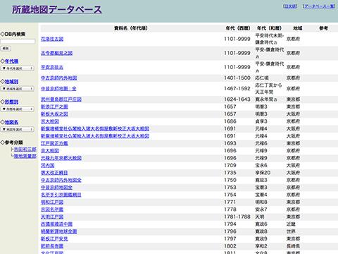 所蔵地図データベース - 国際日本文化研究センター