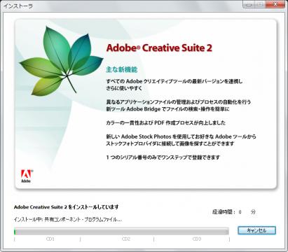 Adobe Creative Suite 2 インストール