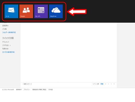 Outlook.comのメニュー