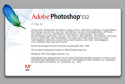 Adobe Creative Suite 2 インストール成功
